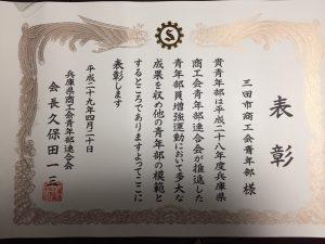 部員増強表彰式_170422_0023