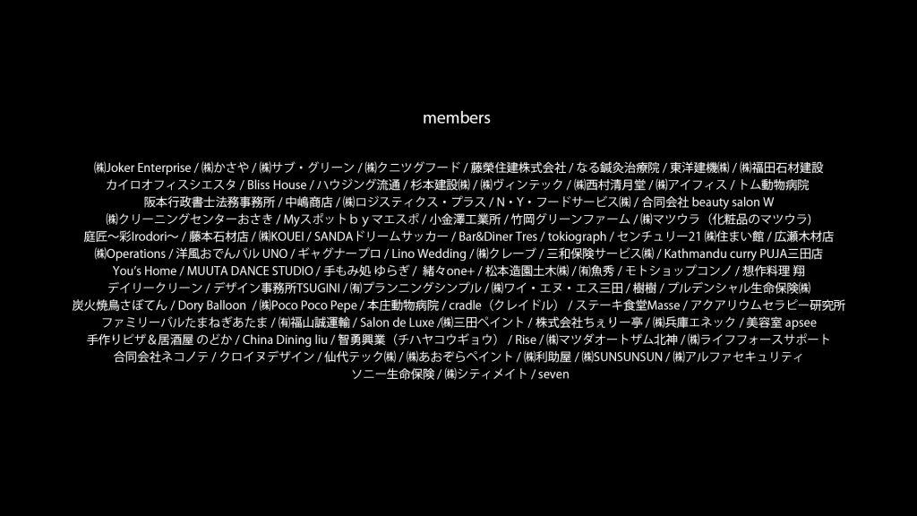 三田市商工会青年部PRムービー.00_02_00_05.静止画011